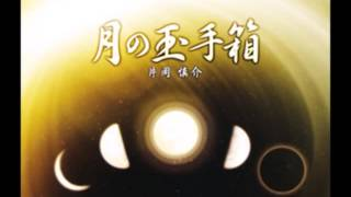 月の玉手箱 ③下弦の月(有月)