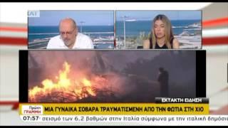 Φωτιά στη Χίο με τραυματίες