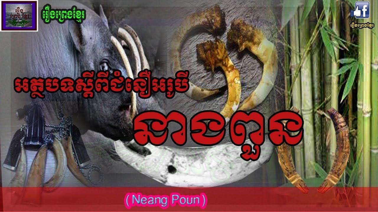 រឿងព្រេងខ្មែរ-អត្ថបទស្រាវជ្រាវអំពីជំនឿអរូបីយ នាងពួន|Khmer Legend-Neang Poun
