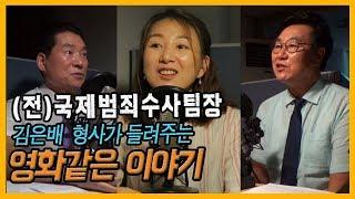 (전)국제범죄수사 김은배팀장의 영화같은 범죄현장의 이야기
