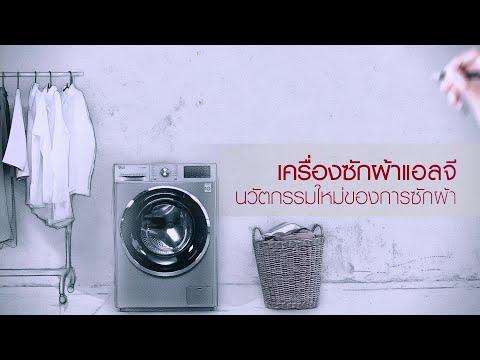 LG Twin Wash Tub Clean 30 secs