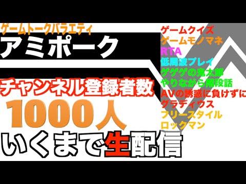 #2登録者1000人いくまで生配信!!【ゲームバラエティアミポーク】