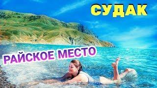 Судак 2019. Мистический пляж и мыс Меганом Крым 2019. Райское место для отдыха в Крыму.