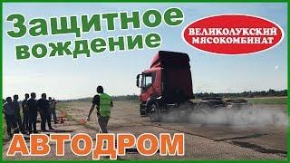 Защитное вождение | АВТОДРОМ | Безопасный Водитель