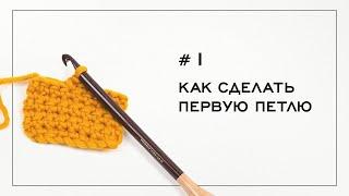 Как сделать первую петлю?  Вязание крючком — Урок № 1