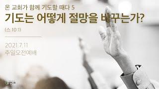 5. 기도는 어떻게 절망을 바꾸는가? (스 10:1) | 열린교회 | 김남준 목사 | 자막설교