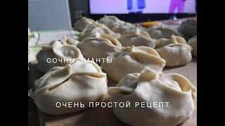 Как готовить настоящие манты Узбекский рецепт. Свекровь научили этому рецепту в Ташкенте Все секреты