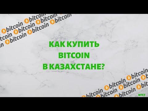 Как купить биткоин в Казахстане? How To Buy Bitcoin In Kazakhstan? Инвестирование в Казахстане.