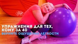 Упражнения для тех, кому за 40. Верните ощущение лёгкости