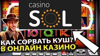 Sol casino вывод средств / Sol 2 casino