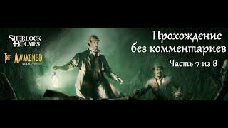 Шерлок Холмс и секрет Ктулху. Прохождение. Часть 7 (8)
