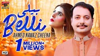 Kaddi Ta Haa Beli Sada - Ahmed Nawaz Cheena New Song 2019 | TP Gold