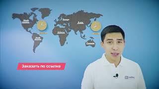 заказывайте с Alibaba с помощью Ooba!