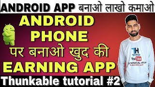 HOW TO MAKE EARNING APP ON MOBILE || ANDROID APP DEVOLMENT PART 2 || EARN MONEY