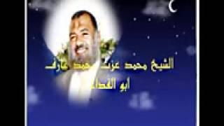 علاج الكبد للشيخ أبو الفداء محمد عزت عارف   YouTube