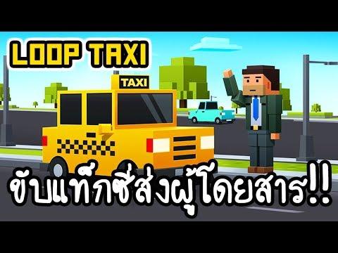 Loop Taxi - ขับแท็กซี่ส่งผู้โดยสาร!! [ เกมส์มือถือ ]
