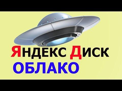 Облако Яндекс диск   Яндекс облако как пользоваться   создать облако в Яндексе