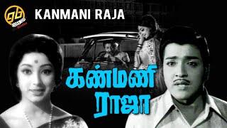 Kanmani Raja Tamil Movie | Sivakumar, Sumithra | Full Movie HD | Free Movie Online - 1974