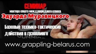 СЕМИНАР ЭДУАРДА МУРАВИЦКОГО/ADCC/GRAPPLING/SUBMISSION TECHNIQUES