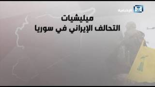 عدد المقاتلين الذي قام النظام الإيراني بإرسالها إلى سوريا