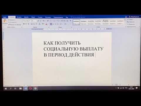Как получить социальную выплату во время ЧС в Казахстане