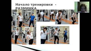 Физические нагрузки и рацион при физических тренировках.