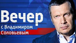 Воскресный вечер с Владимиром Соловьевым. Ответные меры Москвы против США от 30.07.17
