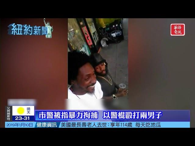 華語電視 紐約新聞 01/10/2019
