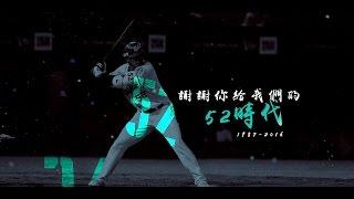 滅火器 Fire EX.-曾經瘋狂 Chen 52 Lyrics Video