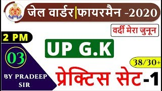 || जेल वार्डर फायरमैन || UP GK/GS Special Class 🔴Practice Set -01 100% Selection By Pradeep Sir