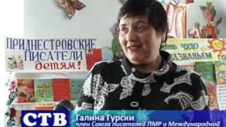 В Центральной детской библиотеке г Слободзея проходит ежегодная неделя детско юношеской книги