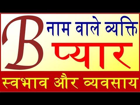 जानिये B नाम वाले व्यक्ति का स्वभाव Nature of the person name start with B letter