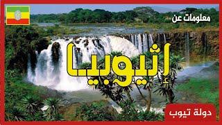 معلومات عن إثيوبيا 2021 Ethiopia