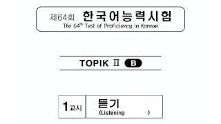 64 회 한국어 능력시…