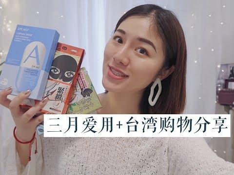 March Favourites 2018 | 3月爱用品+台湾购物分享 | 独家秘方祛黑头 混油皮必知
