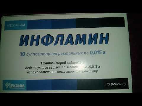 Инфламин