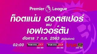 Premier league MatchDay 33 : สเปอร์ส พบ เอฟเวอร์ตัน