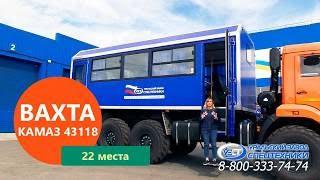 Вахтовый автобус Камаз 43118-3027-50 (С001) – 22 места