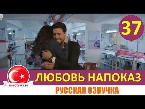 Любовь напоказ 37 серия на русском языке [Фрагмент №1]