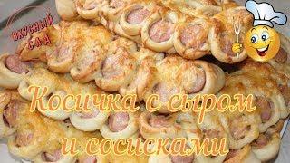 Сосиски в тесте рецепт / Плетенка с сосисками и сыром / Сырная косичка с сосисками / Sausage rolls