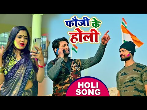 fauji-ke-holi-|-avnish-tiwari-|-bhojpuri-desh-bhakti-holi-geet-|-hd-video-song