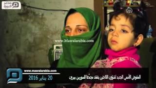 مصر العربية | المفوض الأممي الجديد لشؤون اللاجئين يتفقد مجمّعا للسوريين ببيروت