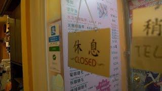 Hong Kong businesses affected by the riots 香港市民痛斥暴動影響民生,致百業凋敝