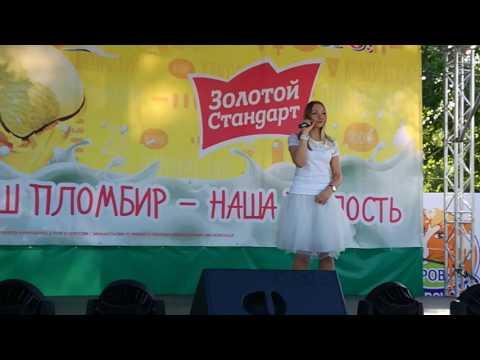 "Праздник мороженого в парке ""Сокольники"" (Ice Cream Parade In Sokolniki Park) 27.05.2017"
