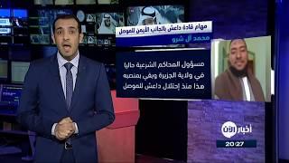 أخبار عربية: تعرف على قادة معارك داعش الأخيرة في الموصل