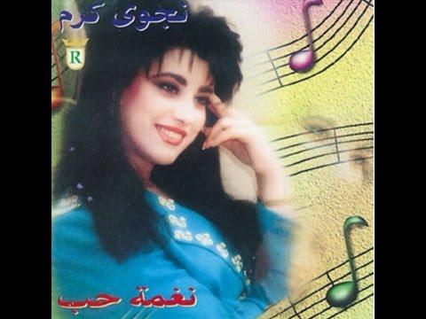 Najwa Karam 3allala Official Audio 1994 نجوى كرم عالالا Youtube