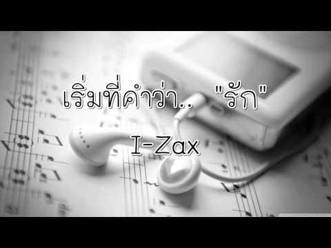 คอร์ดเพลง เริ่มที่คำว่ารัก IZAX