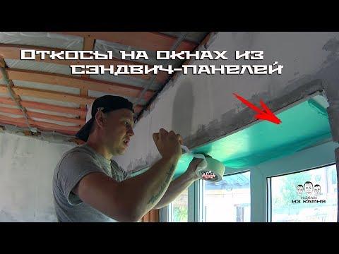 Как сделать откосы на окнах из сэндвич - панелей