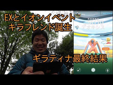 【ポケモンGO】EXとイオンイベントとギラティナ最終結果