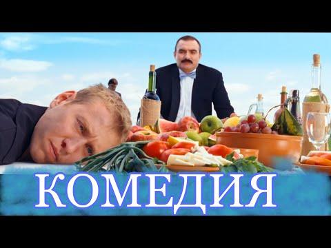 ВОСХИТИТЕЛЬНАЯ КОМЕДИЯ! 'O, Счастливчик!'   РОССИЙСКИЕ КОМЕДИИ, МЕЛОДРАМЫ, НОВИНКИ ФИЛЬМ в HD - Ruslar.Biz